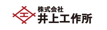 株式会社 井上工作所
