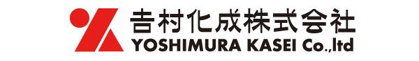 吉村化成 株式会社